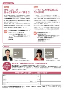 3月セミナー(裏)