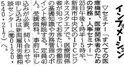 10月11日日本経済新聞
