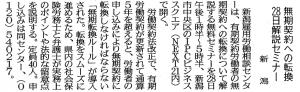 9月12日:新潟日報