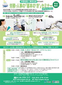 5月セミナー(表)