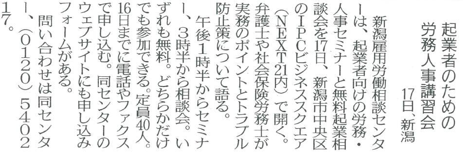 9月11日(新潟日報)